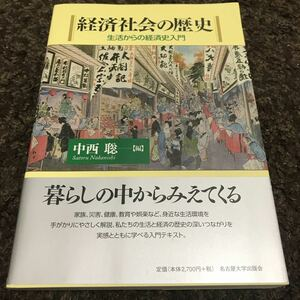 経済社会の歴史