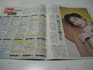 三浦春馬さん オトナ高校 朝日新聞 2017.10.7