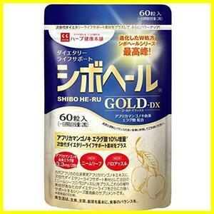 【期間限定】ハーブ健康本舗 シボヘール GOLD DX 60粒入り アフリカマンゴノキ由来エラグ酸 配合 サプリメント54L6QX7