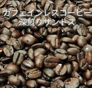 六花の丘珈琲豆店オリジナル【深煎りサントス300g 】カフェインレスコーヒー(デカフェ)