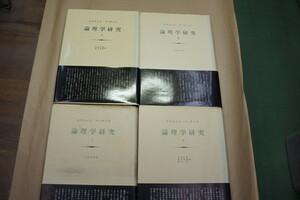 ●論理学研究 1-4の4冊 フッサール 立松弘孝ほか訳 みすず書房 定価10200円
