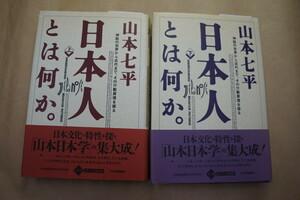 ◎日本人とは何か 上下2冊 神話の世界から近代まで、その行動原理を探る 山本七平 定価3200円 1989年