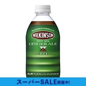 500ml×24本 アサヒ飲料 ウィルキンソン ジンジャエール 強炭酸 500ml×24本