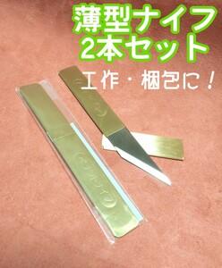 義春刃物 ペナントナイフSS 2本セット 接ぎ木 梱包 ナイフ 小刀