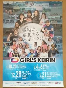 ホントか? 競輪は! 進化する? スポーツだ!? ☆★ GIRL'S KEIRIN グランプリ 2021.12.28 in 静岡 ★☆ 超大判ポスター : size103㎝×73㎝