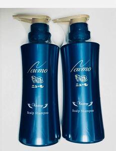 【新品未開封】薬用育毛剤ニューモ Vactory シャンプー 280ml 2本セット