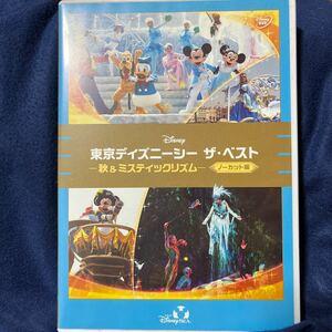 DVD 東京ディズニーシー ザベスト -秋&ミスティックリズム- 〈ノーカット版〉 [ウォルトディズニースタジオジャパン]