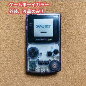 ゲームボーイカラー 外装、液晶のみ クリアパープル