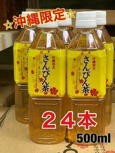 沖縄限定 さんぴん茶 500ml 24本