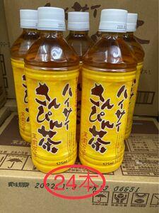 沖縄のハイサイさんぴん茶 525ml×24