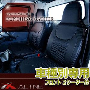 アルトネ シートカバー サンバートラック グランドキャブ S201J S211J 用 パンチングギャザー 1列目全席分 JHD001