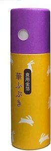 【日本製】食用金箔 華ふぶき 筒入り(紫)