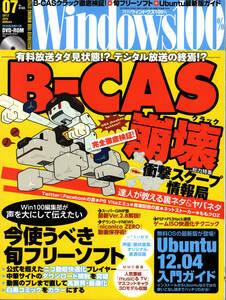 【送料無料】新品未読品 Windows100% 2012年7月号 B-CAS崩壊 有料放送 TS抜き