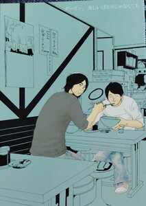 ●●Mr.Childrenミスチル同人誌【鈴木×桜井】●●camp●ダーリン、美しいばかりじゃなくても