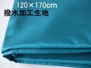 サ29-2布地■120×170cm■ターコイズブルー系青色撥水加工ツイル生地ハギレ
