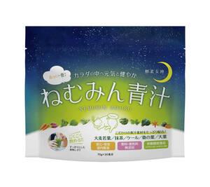 青汁 酵素女神 ねむみん青汁 大麦若葉 飲みやすい 無添加 70g ほうじ茶のように飲みやすい