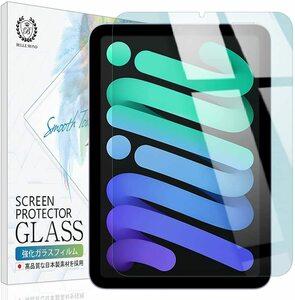 新型 iPad mini (第6世代 2021) ブルーライトカット ガラスフィルム 硬度9H