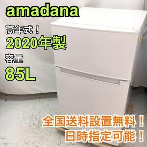【全国送料設置無料】R876/amadana 85L冷蔵庫 AT-RF85B
