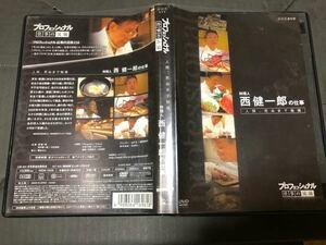 NHKプロフェッショナル 料理人西健一郎 DVD
