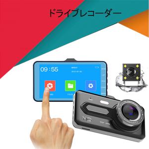 1円から 送料無料!ドライブレコーダー ドラレコ 前後 2カメラ 煽り運転 Gセンサー 駐車監視 監視カメラ 動体検知 4インチ 高画質