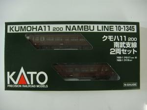 KATO 10-1345 クモハ11 200 南武支線 2両セット Nゲージ