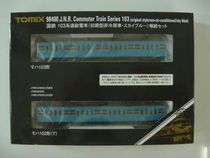 TOMIX 98400 国鉄 103系 通勤電車 初期型非冷房車・スカイブルー 増結セット Nゲージ