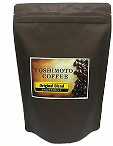 [ヨシモトコーヒー] 自家焙煎 コーヒー 豆 オリジナルブレンド 200g 豆のまま 珈琲