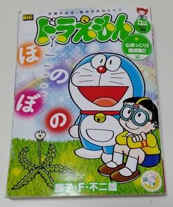 ドラえもんコミック 藤子・F・不二雄 2冊セット(№52)
