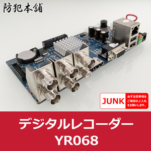 junk [ crime prevention head office ]HDMI correspondence 8ch digital recorder base only maximum 8TB correspondence YR068
