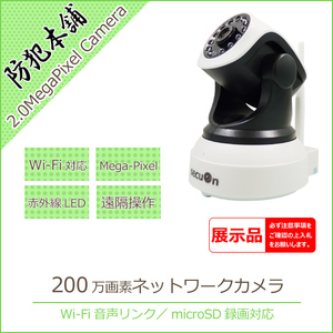 exhibition goods [ crime prevention head office ]200 ten thousand pixels network camera sound .Wi-Fi connection NC520