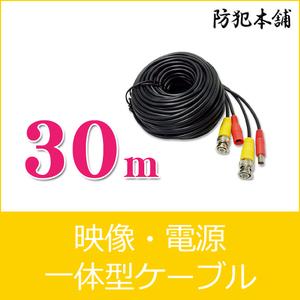 【防犯本舗】防犯カメラケーブル 30m 映像・電源一体型ケーブル CL030