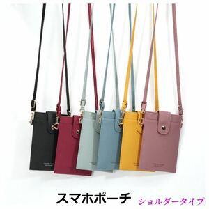 【ブラック】スマホポーチ ショルダーポーチ レディース 携帯電話バッグ 長財布