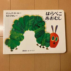 ボードブック版 はらぺこあおむし/エリックカール/もりひさし/子供/絵本