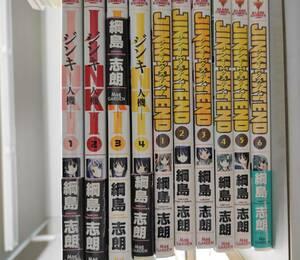 JINKI  ジンキ~人機~4巻【全巻セット】/ジンキエクステンド6巻まで まとめ 〇綱島志朗