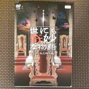 DVD 世にも奇妙な物語 2011 三浦春馬
