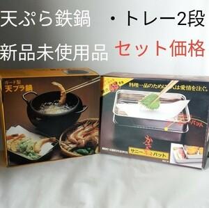 天ぷら鉄鍋・天ぷらバットトレー2段 セット 新品未使用品
