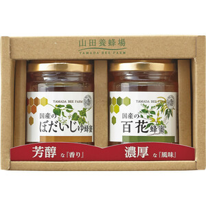 - Yamada Apiary Domestic Ripe Honey [Honey Comparison] (2 types) SDY-BH30 / Gift accepted / immediately decided