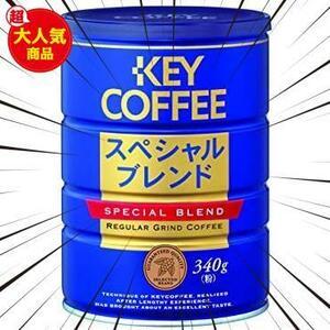 340グラム (x 1) キーコーヒー 缶 スペシャルブレンド 340g