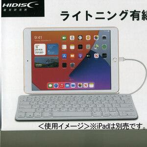 同梱可能 ライトニング有線キーボード iOS対応Lightning Apple公式認定品 HIDISC HD-AK8PINWHx1台