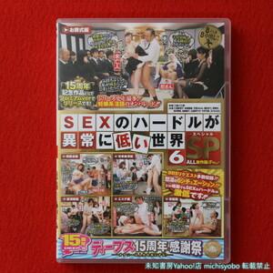 (*131) 三浦恵理子 etc. SEXのハードルが異常に低い世界6スペシャル DVDES-644 ディープス DVD 中古