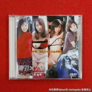 (*95) 野獣 X 女豹 望月ねね 渡辺なつき 島久美子 溝口あかね DTA-007 エアサプライ DVD 中古
