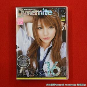 (*135) Dynamite SP 月野りさ 16時間 MGDV-001 クリスタル映像 DVD