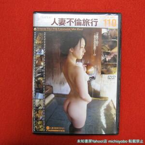 (*11) 人妻不倫旅行 #110 雅美 33才 C-1520 ゴーゴーズ DVD