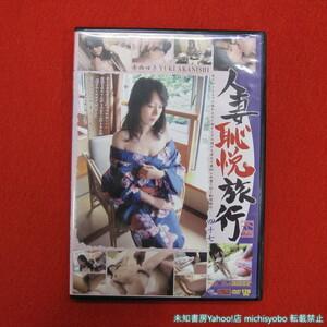 (*10) 人妻恥悦旅行 47 赤西ゆき WCD-47 グローリークエスト DVD