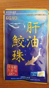 未開封 えがお 肝油 鮫珠 62粒×1袋 賞味期限2022年8月31日