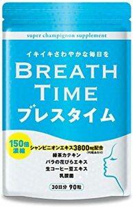 ブレスタイム 150倍濃縮シャンピニオン 3800mg配合 乳酸菌 食物繊維 緑茶ポリフェノール エチケットサプリメント 30日