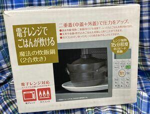 魔法の炊飯鍋 2合炊き 炊飯土鍋