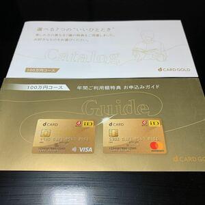dカード GOLD ゴールド 年間ご利用額特典 11,000円分 (100万円コース)電子クーポン ケータイ購入割引等 株主優待カード