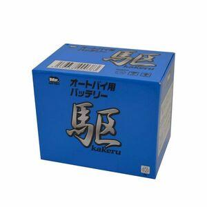 6N4-2A (6ボルト標準タイプ) 駆(kakeru)かける バイク用新品バッテリー 送料無料(沖縄・離島・北海道は除く)