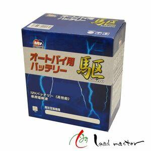 BB4L-B (12ボルト高性能タイプ) 駆(kakeru)かける バイク用新品バッテリー 送料無料(沖縄・離島・北海道は除く)